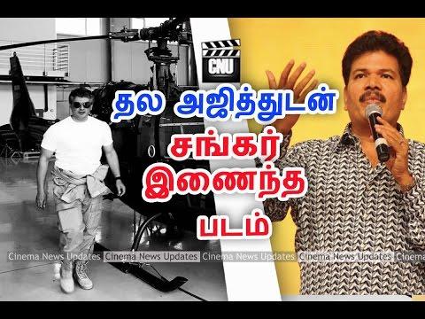 தல அஜித்துடன் சங்கர் இணைந்த படம்   Thala Ajith Shankar Works One Movie   Vivegam   CNU