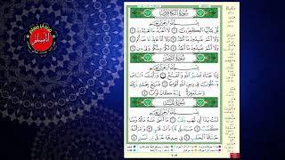 الشيخ أيمن سويد ...... سورة الكافرون والنصر و المسد