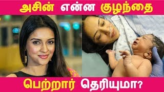 அசின் என்ன குழந்தை பெற்றார் தெரியுமா? | Tamil Cinema News | Kollywood News | Latest Seithigal