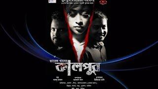কালপুর বাংলা নতুন নাটক KALPUR FULL BANGLA DRAMA