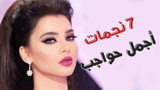 7 نجمات صاحبات أجمل حواجب في العالم العربي eyebrow