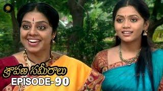 Episode 90 || Sravana Sameeralu Telugu Daily Serial