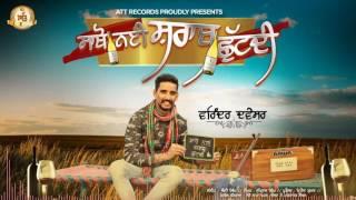Saathon Nai Sharaab Chutdi  - Varinder Davesar   Latest Punjabi Songs 2016    Att Records