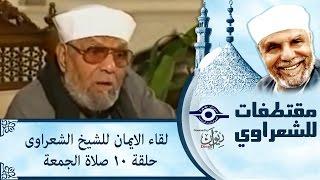 الشيخ الشعراوى | لقاء الايمان | الحلقة ١٠ - صلاة الجمعة