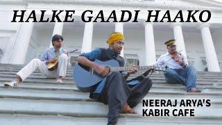 Halke Gaadi Haako: Contemporary Folk Fusion by Neeraj Arya's Kabir Cafe - Official Video