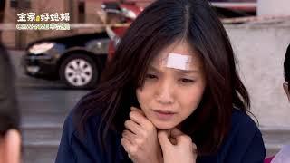 金家好媳婦 100 wife 第六集 【part 2】