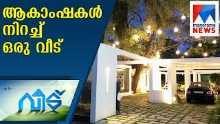Home with a magical design   Manorama News