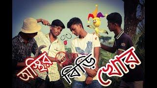 Osthir Biri khor short film