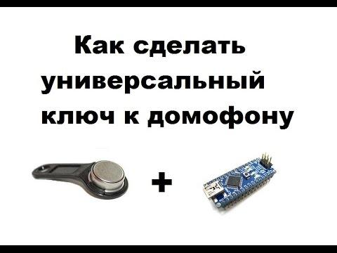 Как самому сделать ключ от всех домофонов