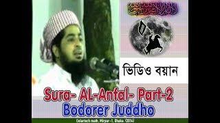 Sura  Al Anfal  Part 2- MAWLANA ELIASUR RAHMAN ZIHADI