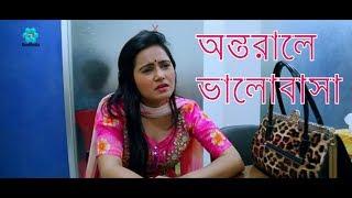 Love Behind | অন্তরালে ভালোবাসা | Bangla new short film 2018 | pohela boishakh new Video | Boxmedia