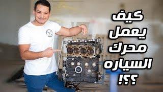 بالكراج (9) : كيف يعمل محرك السيارة ؟؟؟!