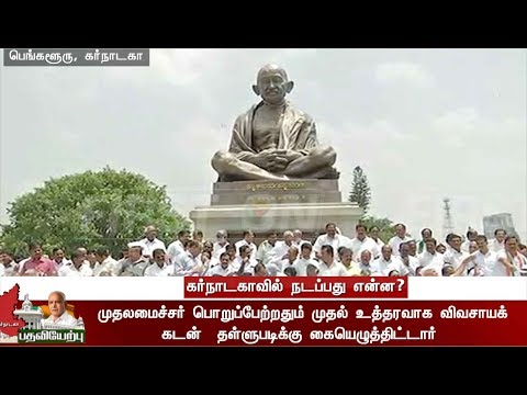 Xxx Mp4 Congress MLAs And Leaders Stage Protest Against BS Yeddyurappa S Swearing In As Karnataka CM 3gp Sex