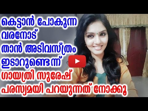 Xxx Mp4 കെട്ടാൻ പോകുന്നവനോട് താൻ ഷഡി ഇടാറുണ്ടെന്ന് ഗായത്രി Gayathri Suresh Talks About Her Self 3gp Sex