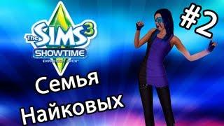 The Sims 3 Шоу-Бизнес - СЕМЬЯ НАЙКОВЫХ (Серия 2)