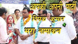 South Delhi से Aapki Apni Party, People के Deepak Kumar ने भरा नामांकन    Hunkar 24x7