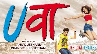 Uvaa Hindi Movie | Official Trailer 2015 | Jimmy Shergil,Sangram Sing | DHANRAJ FILMS