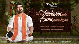 Jabse Vrindavan Mein Aana Jaana Hogaya || OFFICIAL LYRICAL VIDEO || Shri Gaurav Krishna Goswamiji