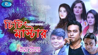 Cheating Master   Episode 82   চিটিং মাস্টার   Milon   Mili   Nadia   Any   Rtv Drama Serial