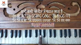 Kabhi kabhi mere dil me khayal ata hai  harmonium tutorial from the movie kabhi kabhi