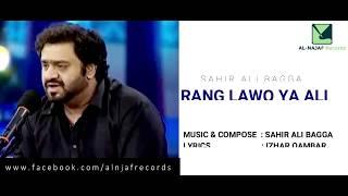 Rang Lawo Ya Ali a.s | New Qaseeda 2018 | Sahir Ali Bagga | 13 Rajab 1439 Hijri | LYHT