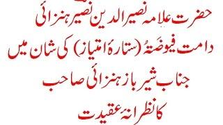 A Tribute to Allama Nasir Al-Din  Nasir Hunzai by sherbaz hunzai