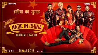 Made In China Official Trailer | Rajkummar Rao, Boman, Mouni | Dinesh Vijan | Mikhil Musale