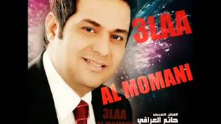 Hatem AL-Iraqi - Ashofak Wain