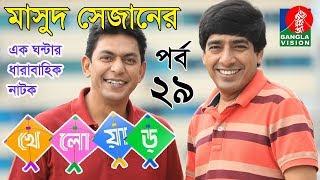 kheloar-খেলোয়াড় | Part-29 | Chanchal | Moutushi | Ezaz | Bangla Natok 2018 | Banglavision Drama