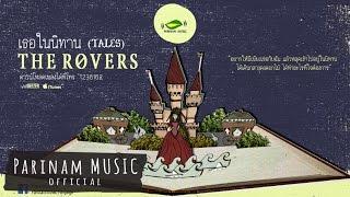 เธอในนิทาน(Tales) - The Rovers [Official Audio]