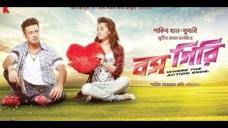 শাকিব খাঁন সুপার হিট মুভি, New bangla movie 2017