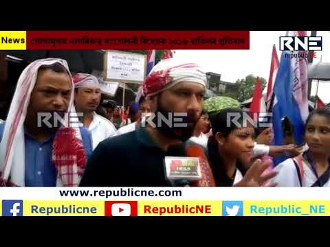 Xxx Mp4 Mass Protest Against Citizenship Amendment Bill 2016 In Gogamukh 3gp Sex