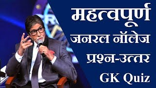 Important General Knowledge Question-Answer in Hindi