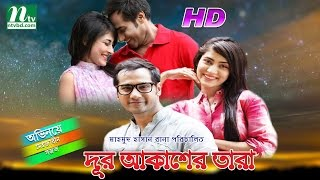 New Bangla Natok- Dur Akasher Tara | Mehjabin & Sajal