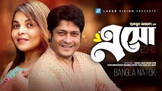 Esho | Bangla Natok | Humayun Ahmed | Ferdous, Shaon, Snigdha Karim