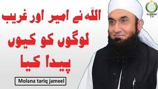 "Rich and Poor"" Ameer Aur Ghareeb"