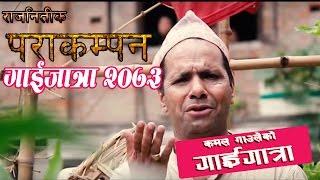 Kamal Gaule 16th Gaijatra 2073 ||कमल गाउले को  राजनितिक पराकम्पन  || GAIJATRA COMEDY