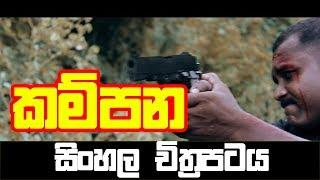 Kampana Sinhala Movie 2019 - කම්පන සිංහල චිත්රපටය