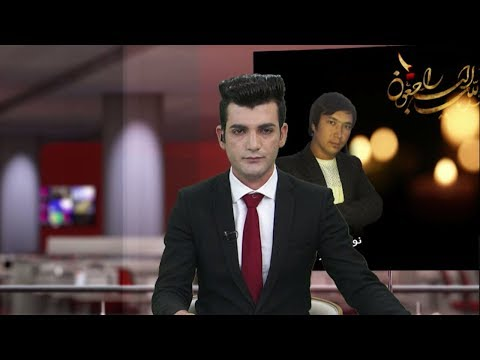 Xxx Mp4 Afghanistan Pashto News 02 05 2018 د افغانستان خبرونه 3gp Sex