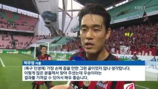 '박주영 결승골' 서울, 대역전 드라마 쓰다!