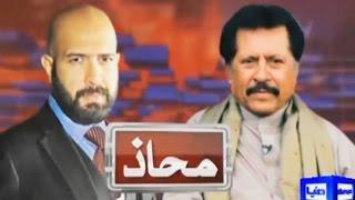 Mahaaz 7 July 2016 - Attaullah Khan Esakhelvi - Eid Special Transmission - Dunya News
