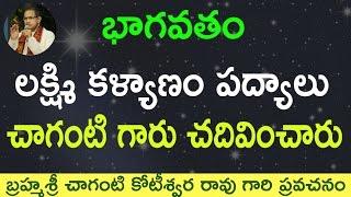 Lakshmi Kalyanam Poems by Sri Chaganti koteswara Rao Garu