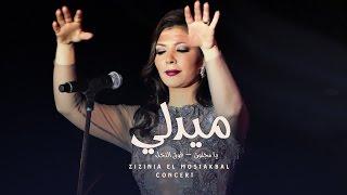 Assala - Medley [ Zizinia El Mostakbal Concert ] أصاله - ميدلي