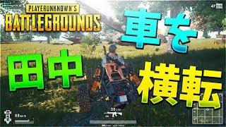 【PUBG】悲報 田中さん、車を何度も横転させる【KUN】