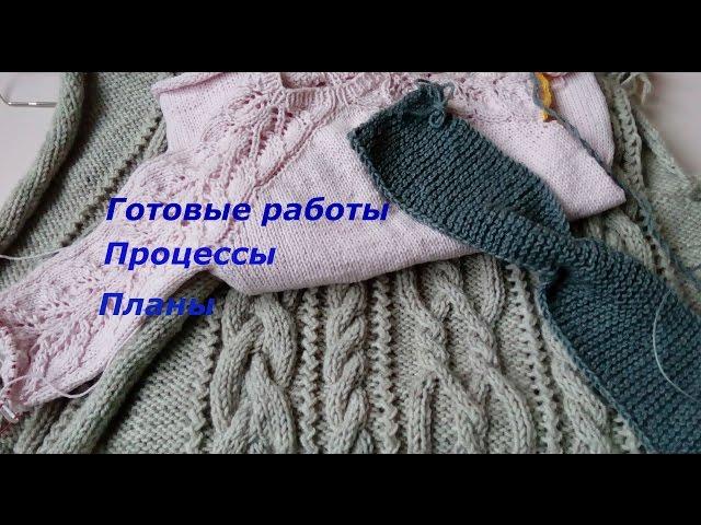 Готовые работы вязание