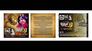 Hat baralei bondhu - new Bengali song