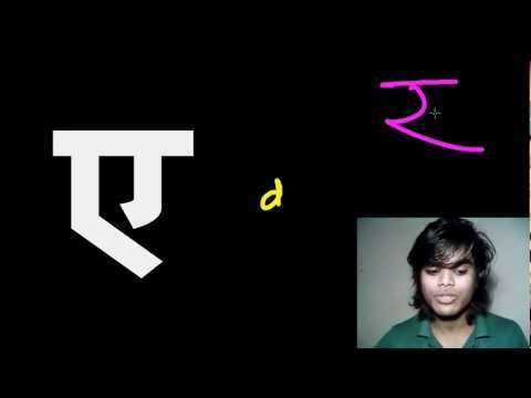 Xxx Mp4 Read Write Pronounce Hindi Vowel Letter E ए 3gp Sex