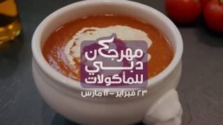 شوربة الطماطم - تجهيزات مهرجان دبي للمأكولات 2017