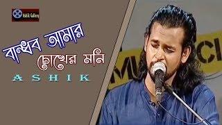 Bandhob Amar Chokher Moni I Dui Noyoner Alo Bandhob I Ashik I Bangla Song