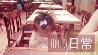 Hello的日常 My Daughter's Daily Routine~